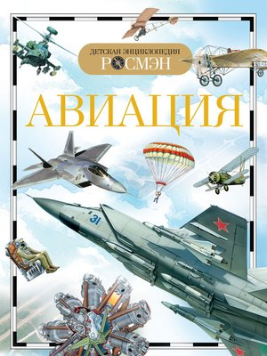cover image of Авиация