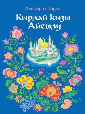 cover image of Кырлай кызы Айсылу (җыентык)