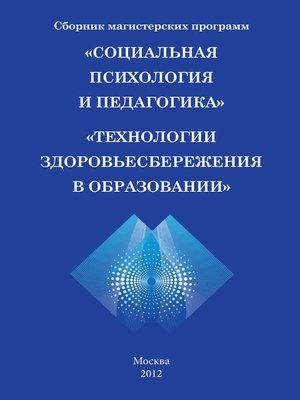 cover image of Сборник магистерских программ. «Социальная психология и педагогика». «Технологии здоровьесбережения в образовании»