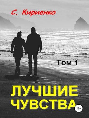 cover image of Лучшие чувства. Том 1