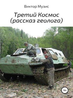 cover image of Третий Космос