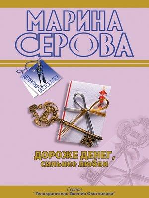cover image of Дороже денег, сильнее любви