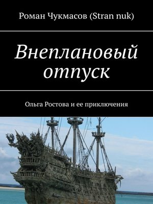 cover image of Внеплановый отпуск. Ольга Ростова иее приключения