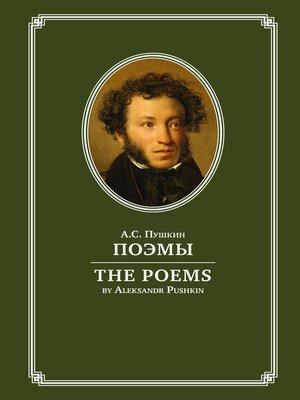 cover image of Поэмы / the Poems. На английском и русском языках