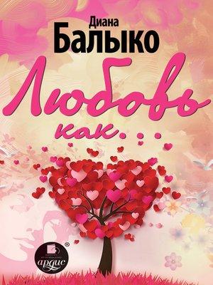 cover image of Любовь как...