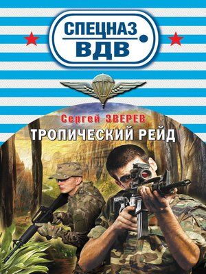cover image of Тропический рейд