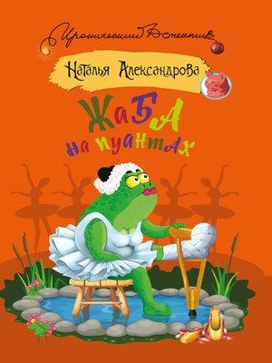 cover image of Жаба на пуантах