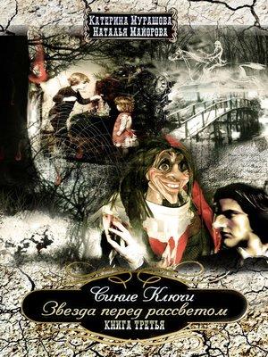 cover image of Звезда перед рассветом