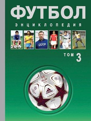 cover image of Футбол. Энциклопедия. Том 3