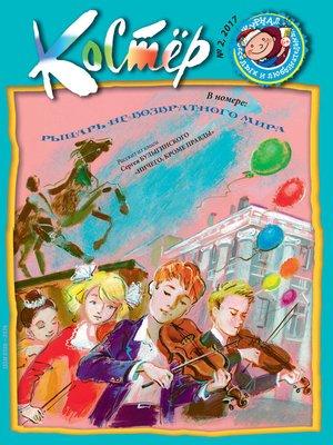 cover image of Журнал «Костёр» №02/2017