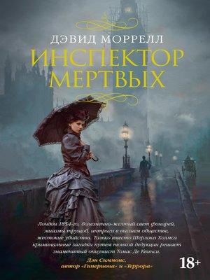 cover image of Инспектор мертвых