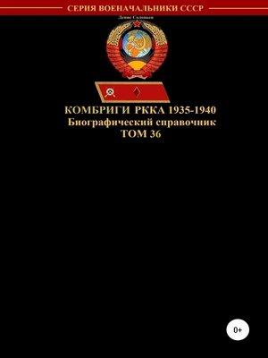 cover image of Комбриги РККА 1935-1940. Том 36