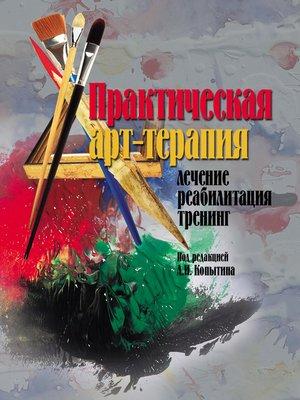 cover image of Практическая арт-терапия. Лечение, реабилитация, тренинг