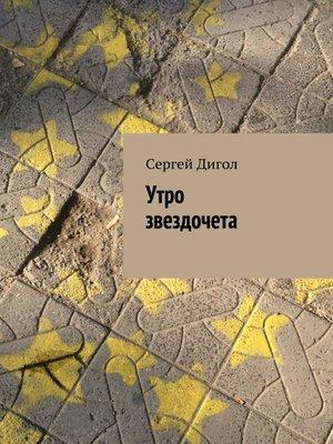 cover image of Утро звездочета