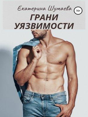cover image of Грани уязвимости