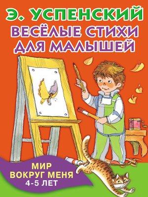 cover image of Весёлые стихи для малышей. Мир вокруг меня. 4–5 лет