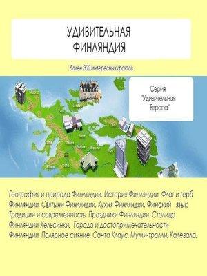 cover image of Удивительная Финляндия