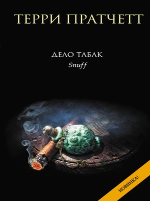 cover image of Дело табак