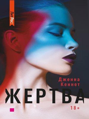 cover image of Жертва