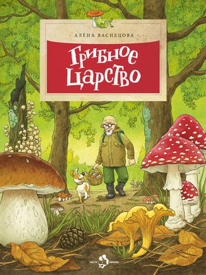 cover image of Грибное царство