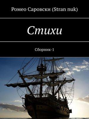 cover image of Стихи. Сборник-1