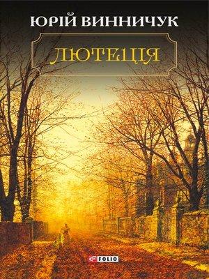 cover image of Лютеція