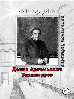 cover image of Денис Артемьевич Владимиров