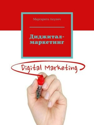 cover image of Диджитал-маркетинг
