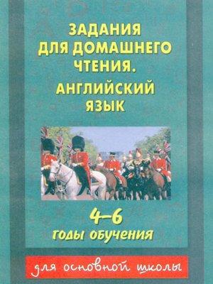 cover image of Задания для домашнего чтения. Английский язык. 4–6 годы обучения