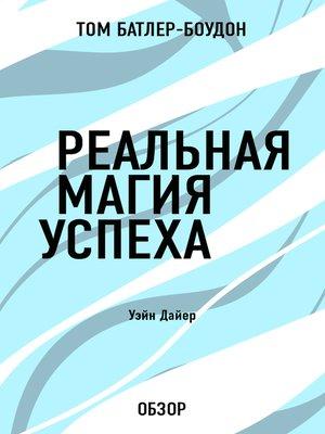 cover image of Реальная магия успеха. Уэйн Дайер (обзор)