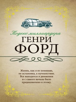 cover image of Кодекс миллиардера