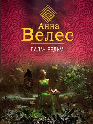cover image of Палач ведьм