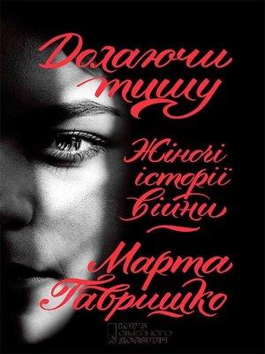 cover image of Долаючи тишу. Жіночі історії війни
