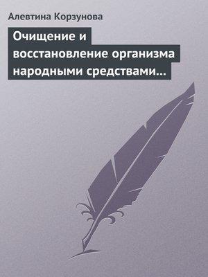 cover image of Очищение и восстановление организма народными средствами после туберкулеза