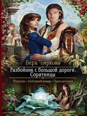 cover image of Разбойник с большой дороги. Соратницы