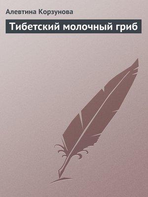 cover image of Тибетский молочный гриб