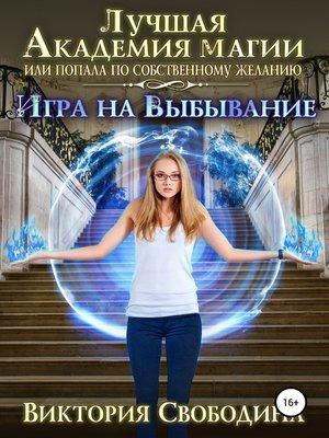 cover image of Лучшая Академия магии, или Попала по собственному желанию 2. Игра на выбывание