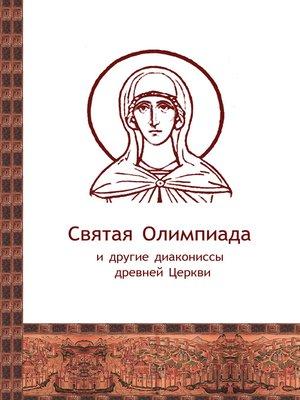 cover image of Святая Олимпиада и другие диакониссы древней Церкви