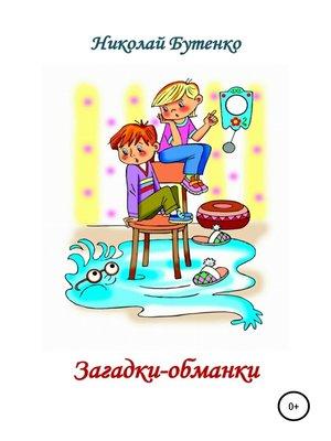 cover image of Загадки-обманки