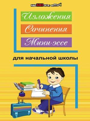 cover image of Изложения, сочинения, мини-эссе для начальной школы