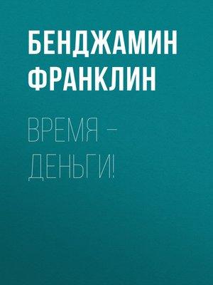 cover image of Время – деньги!