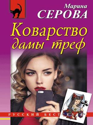 cover image of Коварство дамы треф