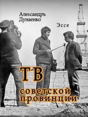 cover image of ТВ советской провинции