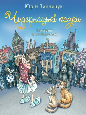 cover image of Чудернацькі казки
