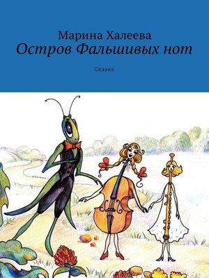 cover image of Остров Фальшивых нот. Сказка