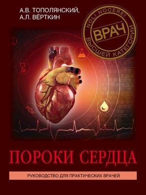 cover image of Пороки сердца. Руководство для практических врачей