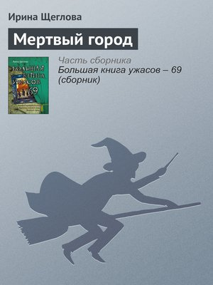cover image of Мертвый город
