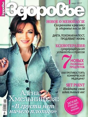 cover image of Здоровье 03-2017