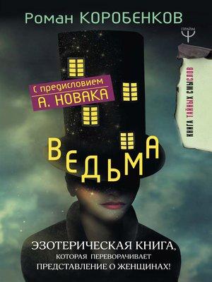 cover image of Ведьма. Эзотерическая книга, которая переворачивает представление о женщинах!
