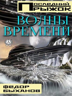 cover image of Волны времени